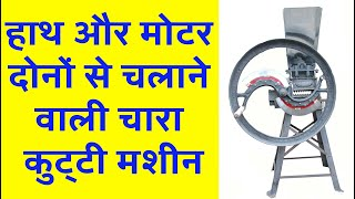 Power cum Hand operated chaff cutter/ kutti machine/ Toka