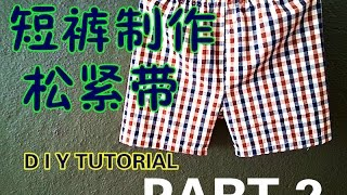How to make a pair of shorts or pants | D I Y 短裤制作 | 松紧带 | PART 2