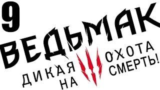 """прохождение Ведьмак 3: Дикая охота (сложность """"на смерть"""") #9"""