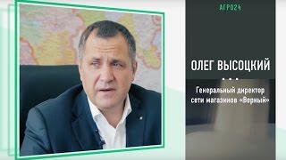 видео: Как стать поставщиком федеральной сети [Интервью: Олег Высоцкий]