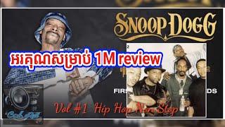 Hip Hop Old School Vol#1 រេបពិរោះៗដាក់សាប់ឡានញ័រ USA NonStop