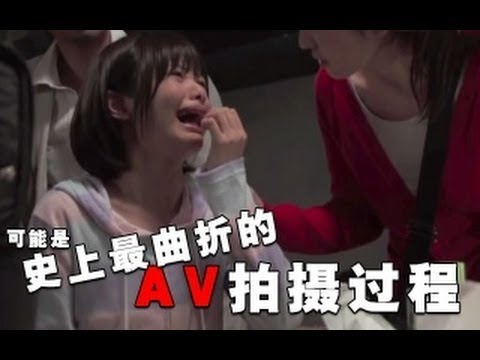 ��秘】这�能是�上最曲折的AV�摄过程