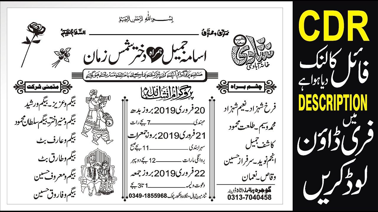 How to make Wedding Card in CorelDRAW Urdu Tutorial Shadi ...