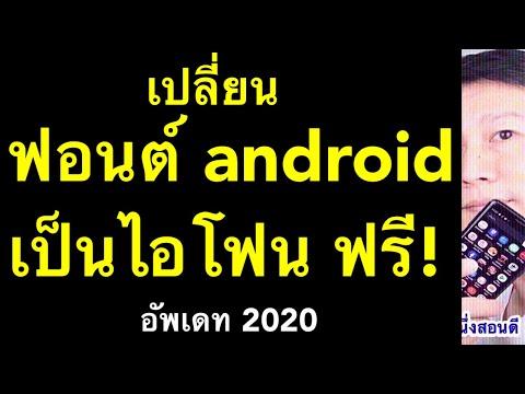 เปลี่ยนฟอนต์ เป็นไอโฟน font android ให้เป็น iphone อิโมจิไอโฟน (อัพเดท 2020) l ครูหนึ่งสอนดี