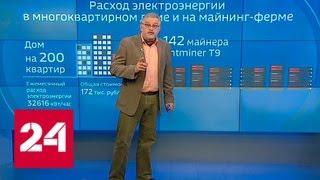 Подвал с криптосюрпризом: сколько удалось заработать за чужой счет - Россия 24