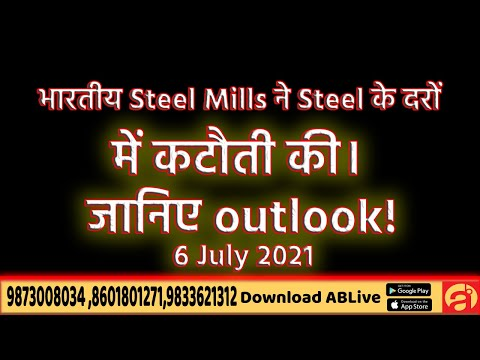 STEEL METAL RATE, NEWS & TREND - COMPLETE COMMODITIES & CURRENCY FUTURE MARKET UPDATE - 6TH JULY 21.