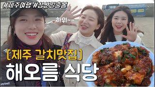제주여행 1탄) 성산일출봉 맛집 해오름 식당 먹방! 염…