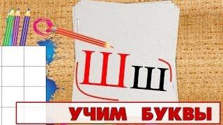 Учим буквы - Буква Ш. Видео для детей от 4х лет.