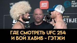 Бой Хабиб - Гэтжи / Где смотреть бесплатно UFC 254 и во сколько! / Реакция Фергюсона на бой