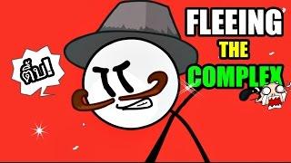 Fleeing The Complex - เกมส์ทำลายสมอง #4 (Game Web)