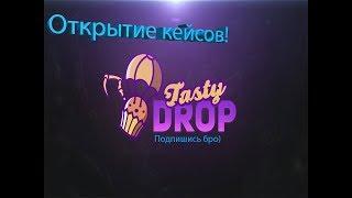 Открытие кейсов на сайте Tasty-drop.ru