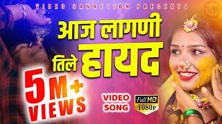 आज लागली तिले हळद | Aaj Lagali Tile Halad | Letest Ahirani Khandeshi Song | Video Generation