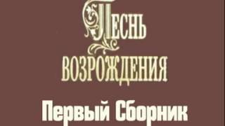 ПЕСНИ ВОЗРОЖДЕНИЯ - песнь возрождения(ХРИСТИАНСКИЕ ПЕСНИ)