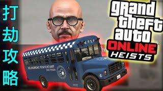 GTA 5 打劫攻略 — 逃獄事件:飛機、巴士