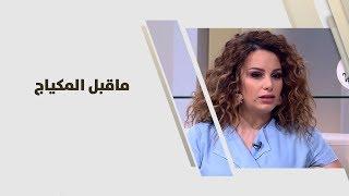 لينا الزعبي - ماقبل المكياج