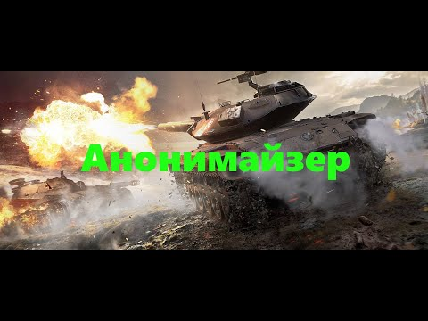 Как включить анонимайзер в World Of Tanks