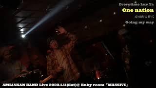 AMIJAKAN BAND2020/1/11(Sat)@Ruby room『MASSIVE』Live video