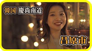 韓国旅行, 慶尚南道昌原市の広報映像