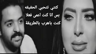 من يومين شُفتك معاه عمرو حسن