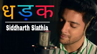 Dhadak Title Song - Cover | Siddharth Slathia  |MUSIC UNLIMITED