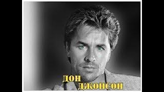 ЗАБЫТЫЕ ЗВЁЗДЫ 80-90-х ДОН ДЖОНСОН