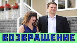 ВОЗВРАЩЕНИЕ 1, 2, 3, 4, 5, 6, 7, 8 СЕРИЯ (сериал, 2019) Украина анонс