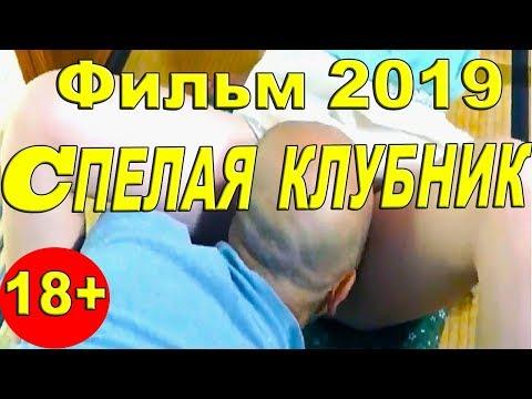 Фильм 2020 схватил за одно место - СПЕЛАЯ КЛУБНИКА - Русские мелодрамы 2019 новинки HD 1080P