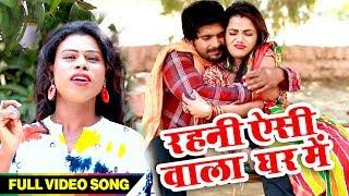 रहनी ऐसी वाला घर में || Rani Raunak 2019 Ka Superhit Lokgeet || Bena Dharawala Hath Me New Song 2019