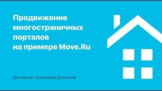 Продвижение многостраничных порталов на примере Move.Ru