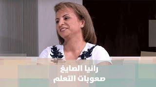 رانيا الصايغ - صعوبات التعلم - علوم انسانية