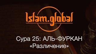 """Сура 25: """"Аль-Фуркан"""" (Различение)"""