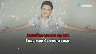 Жолдасбек Абдиханов - Менің әкем - ең жақсы адам (караоке)