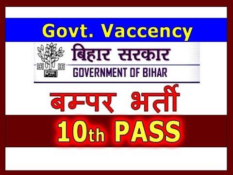 Latest Bihar Government Jobs Sarkari Jobs Result, 10th pass VACANCY 2018