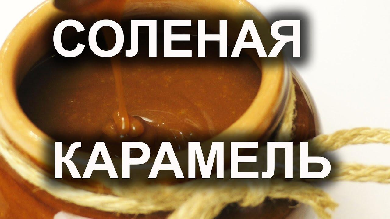 Как сделать карамельный сироп фото 692