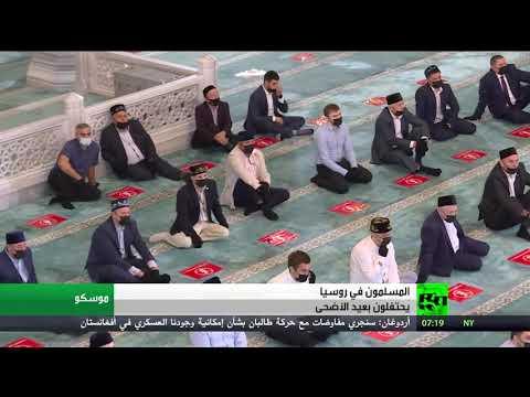 المسلمون في روسيا يحتفلون بعيد الأضحى