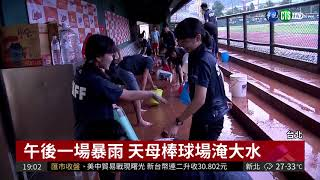 賽前下大雨 天母棒球場水淹及膝| 華視新聞 20180817