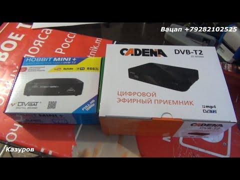 DVB T2 приставка как выбрать