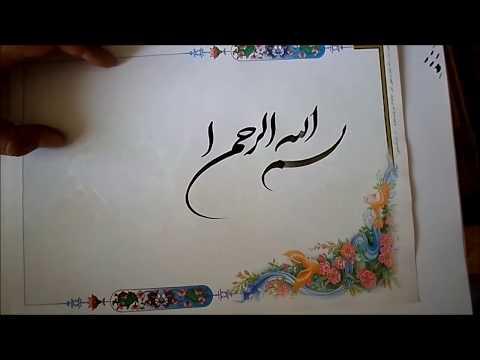 bismillah calligraphy