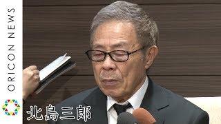 チャンネル登録:https://goo.gl/U4Waal 歌手・北島三郎(81)が7日夜、...
