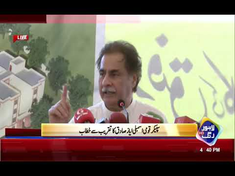 Speaker National Assembly Ayaz Sadiq addresses ceremony in Lahore