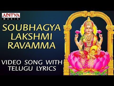 Sampradaya Mangala Harathulu - Sowbhagya Laxmi Ravamma Album - Popular Video Song with Telugu Lyrics