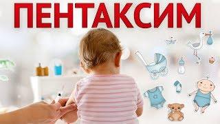 Пентаксим (детская вакцинация)(, 2018-02-15T15:37:03.000Z)