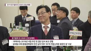 광운뉴스 160회 2019 정기총회 및 2020 신년교…
