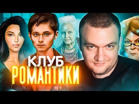 КЛУБ РОМАНТИКИ - ДИКИЙ ПАЦАН