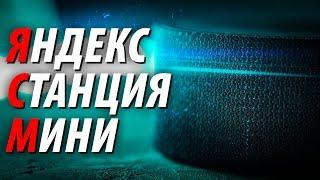 Становлюсь диджеем с Яндекс.Станцией мини! +КОНКУРС