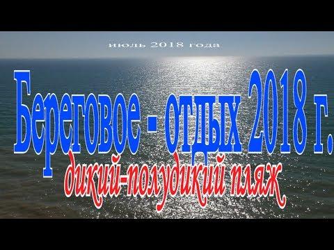 Крым - лето 2018. Бахчисарайский район. п. Береговое. Дикий пляж. Отдых 2018 г.