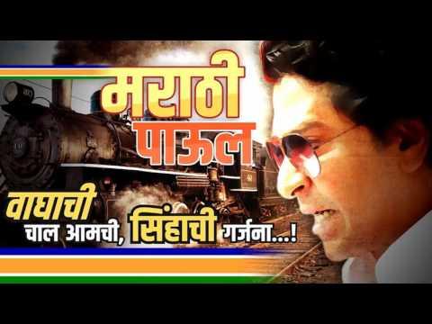 'Marathi Paul' Takat Alo Best Marathi Song | MNS Marathi Song Watch n Share