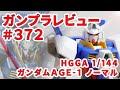 ガンプラレビュー#372 [HGGA 1/144 AGE-1 ガンダムAGE-1 ノーマル] 01