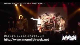 MoNoLith LAST LIVE 「クソガキ、悪ガキ、反抗期。」DVD告知