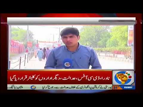 Government agencies security cleared declared in DG Khan